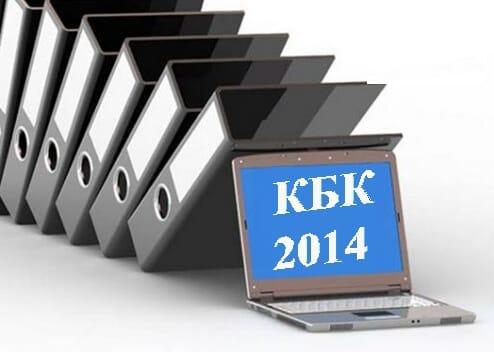 КБК 2014