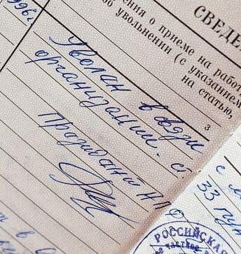 Вариант записи в трудовую