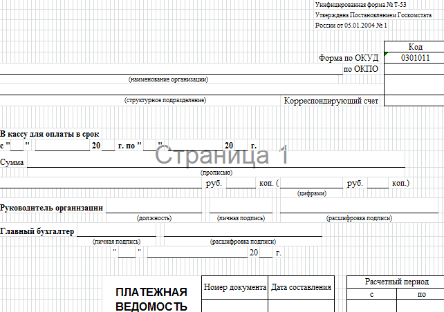 vedomost-na-vyidachu-zarplatyi-blank-1-str