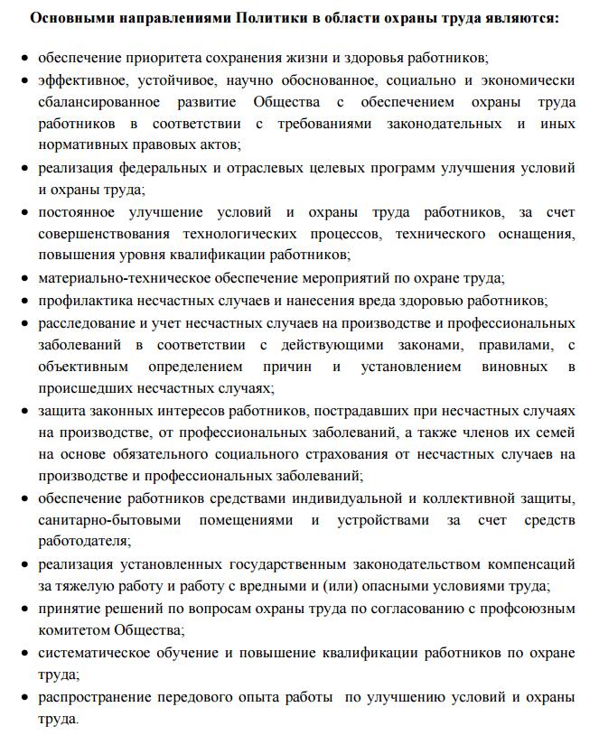 osnovnyimi-napravileniyami-politiki-v-oblasti-ohranyi-truda