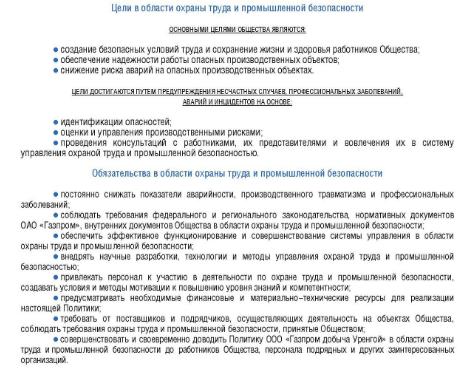 tseli-i-zadachi-v-oblasti-promyishlennoy-bezopasnosti-4