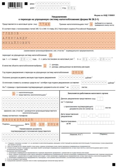 Пример заполнения заявления на УСН для ООО