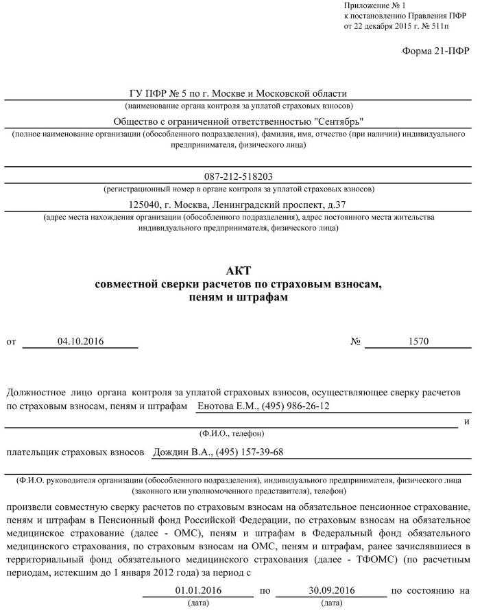 Официальный акт по утвержденной форме 21 ПФР