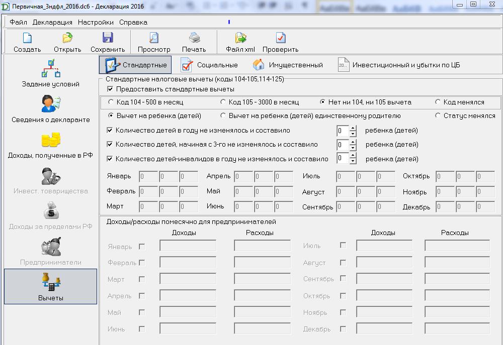 информация по вычетам в программе 3 НДФЛ
