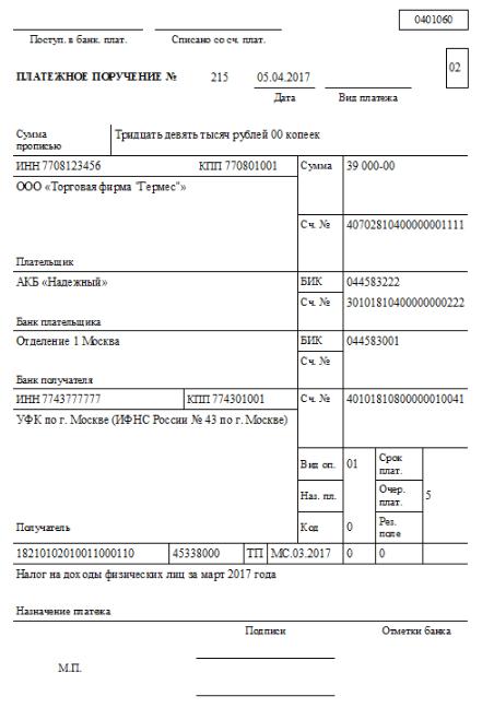 код для указания в платеже при перечислении НДФЛ за сотрудников