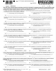 Лист Д2 – расшифровка документально подтвержденных расходов