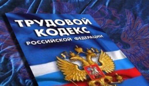 Трудовой кодекс Российской Федерации (ТК РФ)