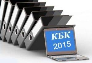 КБК 2015 Коды бюджетной классификации