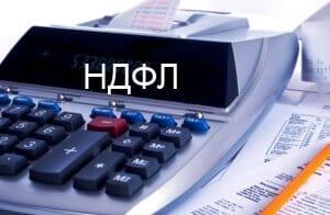 НДФЛ: налог региональный или федеральный?
