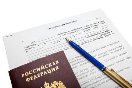 Истечение срока трудового договора в трудовой книжке