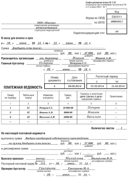 platezhnaya-vedomost-3