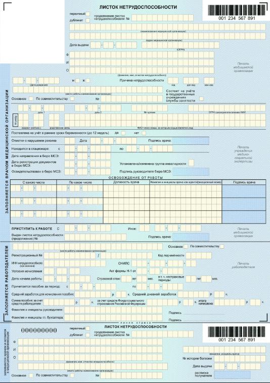 Образец больничного листа 2016. Как оформляется больничный лист.