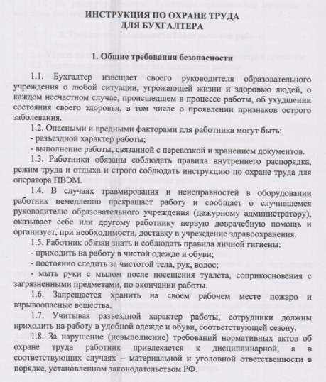 instruktsiya-po-ohrane-truda-dlya-buhgaltera-1