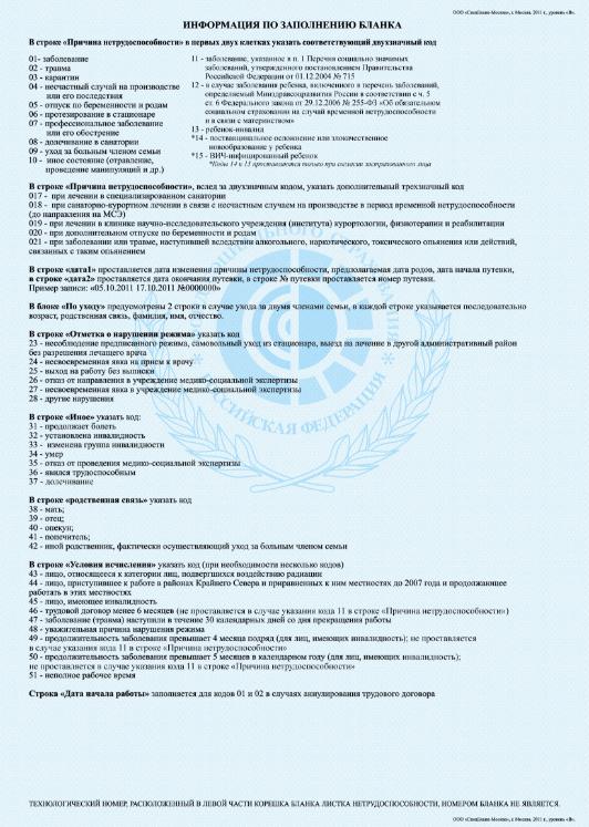 Как оформить больничный лист инструкция