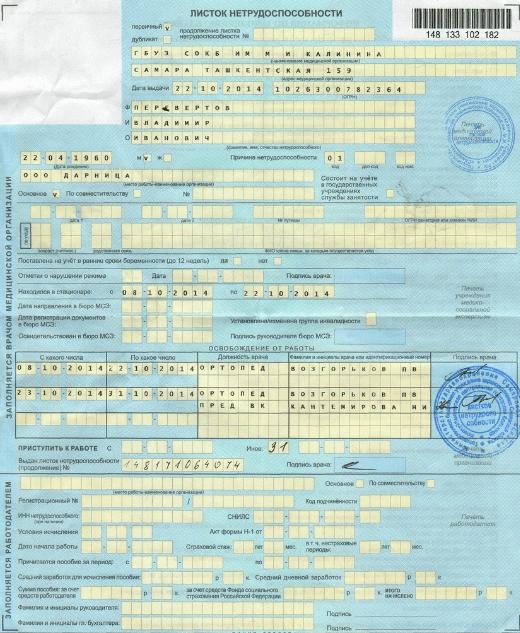 Дубликат больничного листа оформление 2016