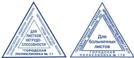 Печати и штампы на больничном листе