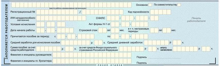 vtoraya-chast