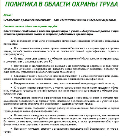zadachi-suot-dlya-unitarnyih-predpriyatiy-3