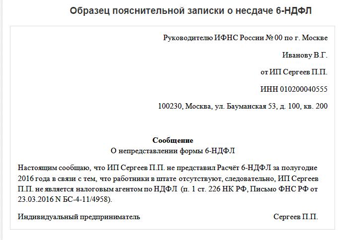Образец пояснительной записке о несдаче формы 6 НДФЛ