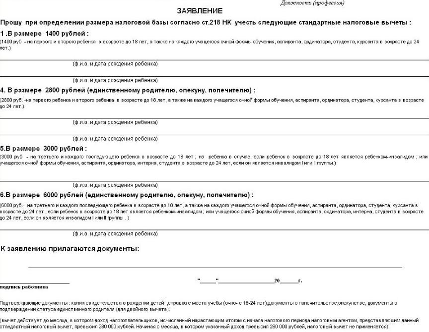 Документы для вычета ндфл на ребенка в 2017 году образец заявления на предоставление вычета на детей 2017 год