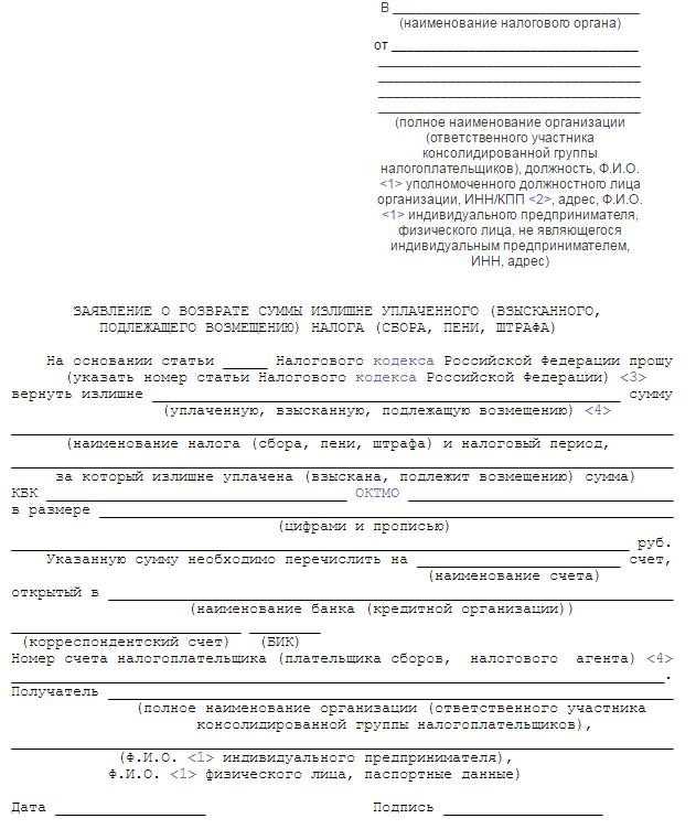 Заявление на возврат излишне удержанного НДФЛ