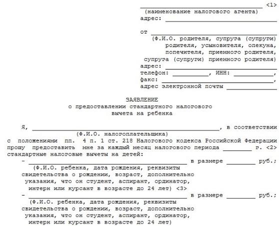 унифицированный бланк заявления