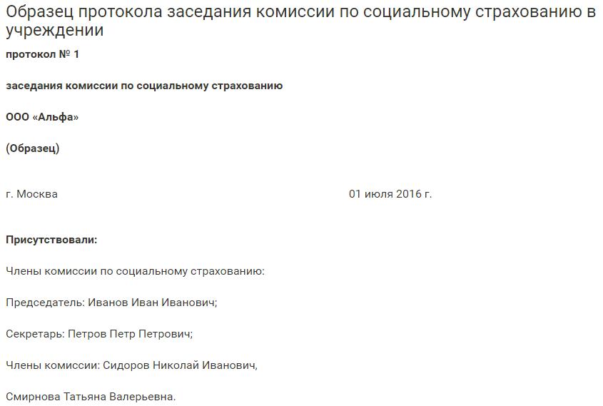 образец протокола заседания комиссии по социальному страхованию