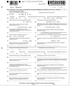 Форма декларации и наименование источников выплаты доходов