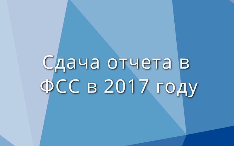 Сдача отчета в ФСС в 2017 году