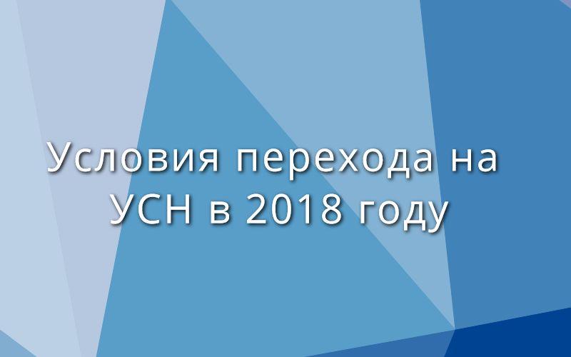 Условия перехода на УСН в 2018 году
