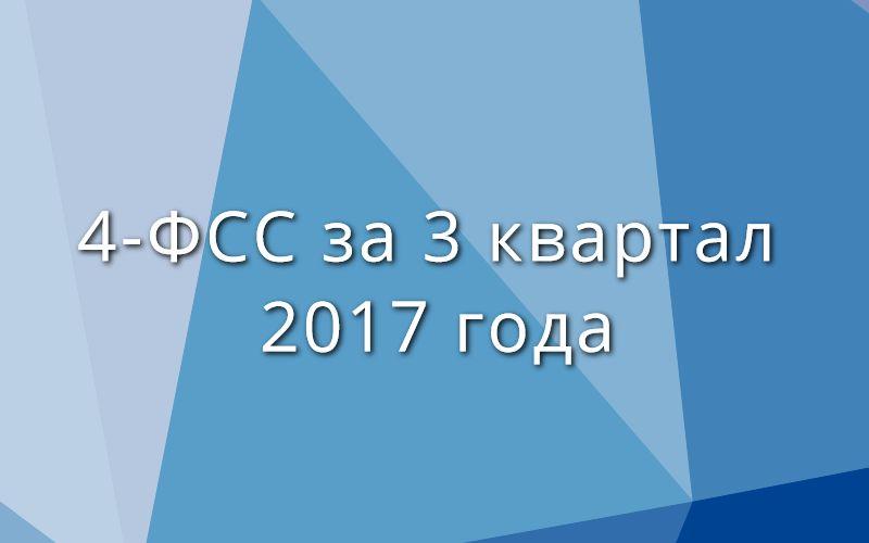 4-ФСС за 3 квартал 2017 года