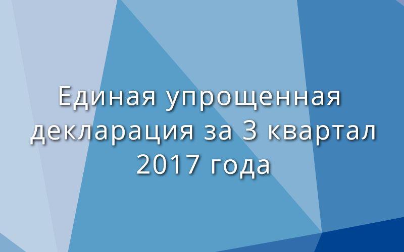 Единая упрощенная декларация за 3 квартал 2017 года
