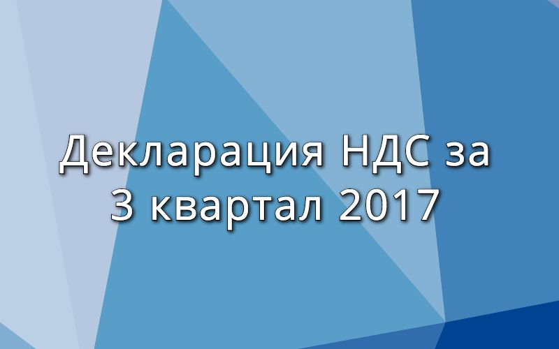 Декларация НДС за 3 квартал 2017