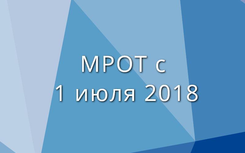 МРОТ с 1 июля 2018