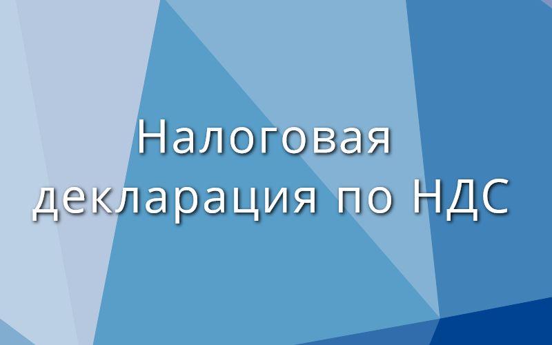 Налоговая декларация по НДС