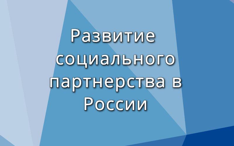 Развитие социального партнерства в России