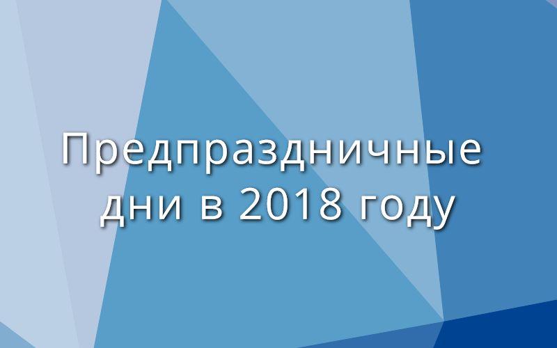 Предпраздничные дни по Трудовому Кодексу 2018
