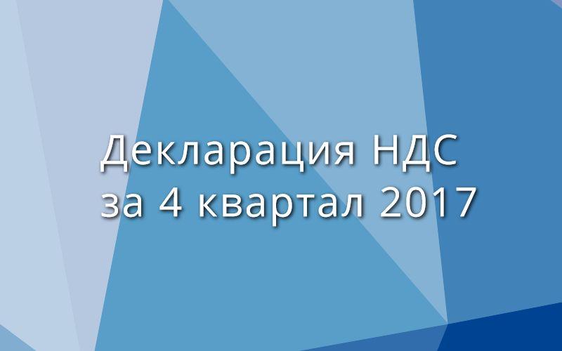 Декларация НДС за 4 квартал 2017
