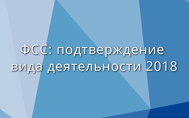 ФСС: подтверждение вида деятельности 2018