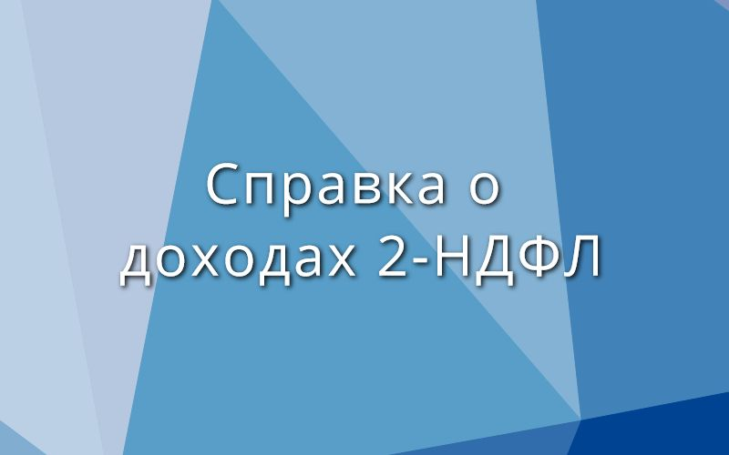 Справка о доходах 2-НДФЛ