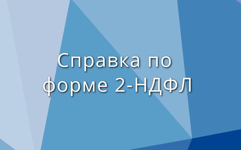 Справка по форме 2-НДФЛ