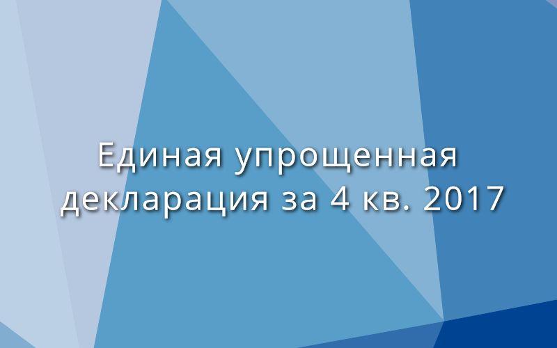 Единая упрощенная декларация за 4 кв. 2017