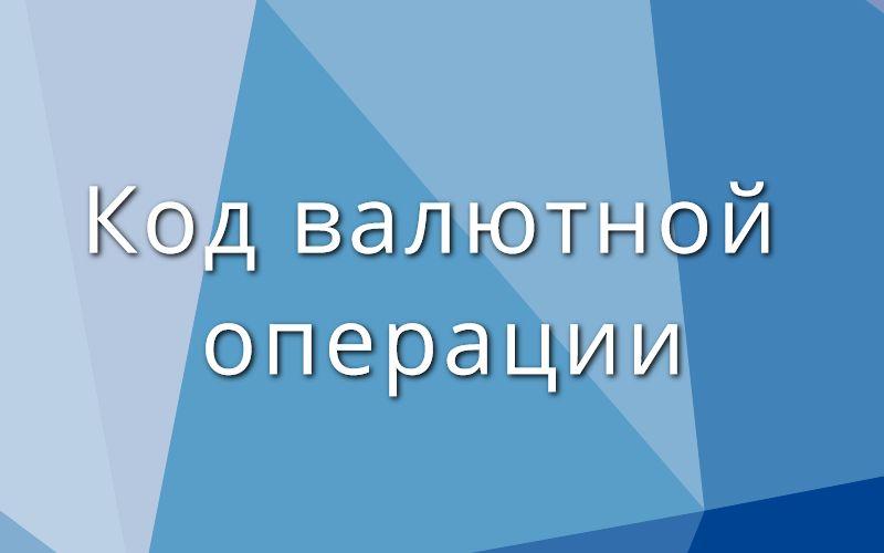 Код валютной операции