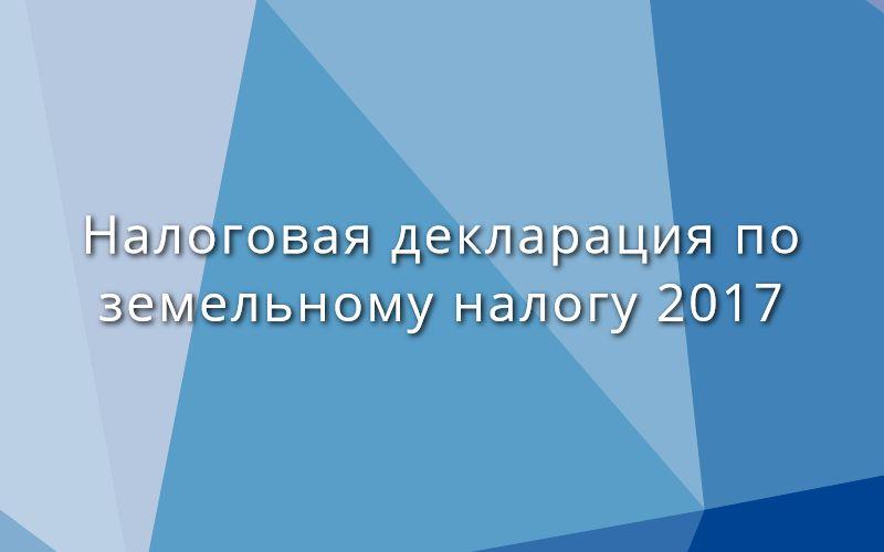 Налоговая декларация по земельному налогу 2017
