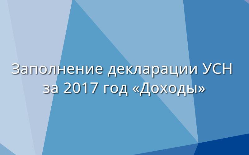 Заполнение декларации УСН за 2017 год «Доходы»