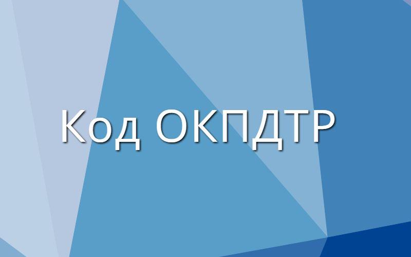 Код ОКПДТР