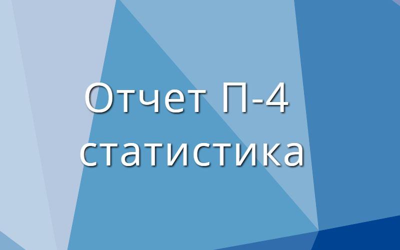 Форма П-4