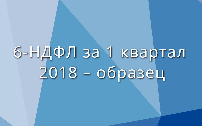 6-НДФЛ за 1 квартал 2018 – образец