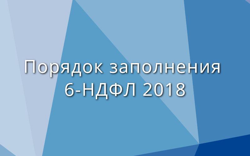 Порядок заполнения 6-НДФЛ 2018