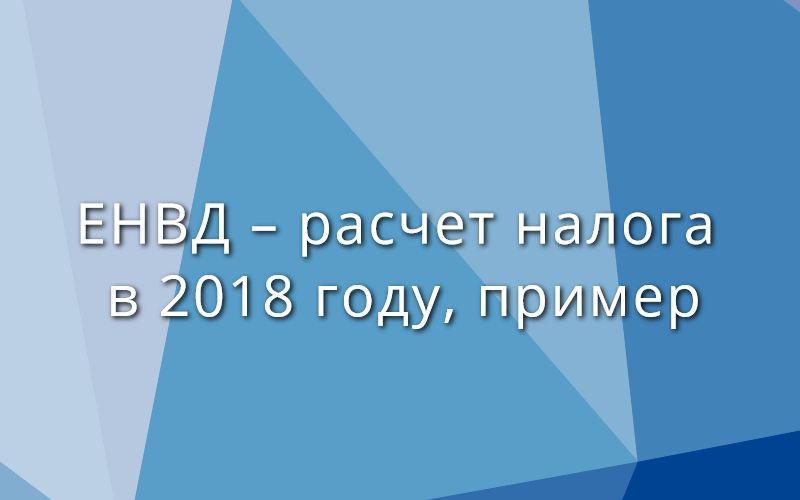 ЕНВД — расчет налога в 2018 году, пример